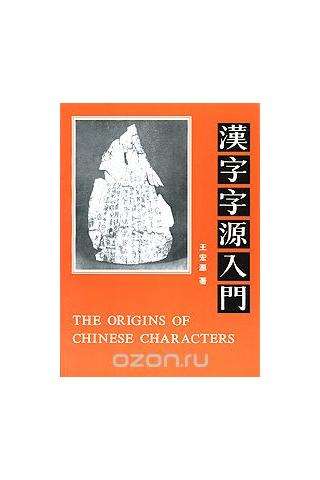 origin of the chinese triads essay Origin of the chinese triads essay example - although in modern times, the triads are mostly associated with criminal activity, they originated as mutual support organizations for people at the bottom of the social hierarchy and to defend the common people from those of positions in power to offer unacquainted people the kind of protection and.