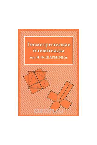 Шарыгин и голубев 11 класс математика, картинки картинки нарисованные