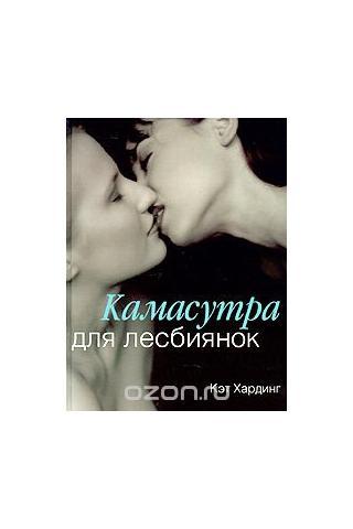 goroskopi-dlya-lesbiyanok