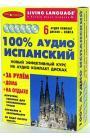 100% аудио испанский. Начальный и средний уровень (6 CD + книга)