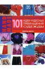 101 идея чудесных превращений одежды с помощью бисера, тесьмы, красок, аппликаций и вышивки