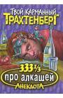 333 1/3 анекдота про алкашей