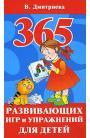 365 развивающих игр и упражнений для детей