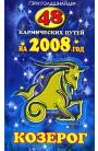 48 кармических путей на 2008 год. Козерог
