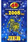 48 кармических путей на 2008 год. Лев