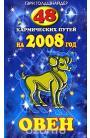 48 кармических путей на 2008 год. Овен
