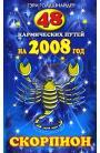 48 кармических путей на 2008 год. Скорпион