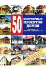 50 популярных проектов домов. Каменных и кирпичных – 32, деревянных – 18. Все этапы строительства дома
