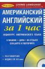 Американский английский за 1 час. Аудиокурс американского языка (брошюра + CD)