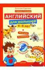 Английский для малышей (+ CD-ROM)