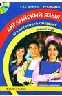 Английский язык для активного общения. Полный курс (+ CD)