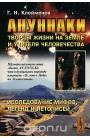 Ануннаки. Творцы жизни на Земле и учителя человечества. Исследование мифов, легенд и летописей