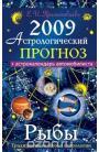 Астрологический прогноз. 2009. Рыбы