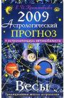 Астрологический прогноз 2009. Весы