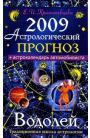 Астрологический прогноз. 2009. Водолей