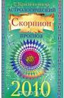 Астрологический прогноз 2010. Скорпион