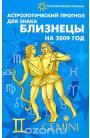 Астрологический прогноз для знака Близнецы на 2009 год