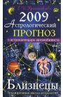 Астрологический прогноз на 2009 год. Близнецы
