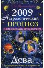 Астрологический прогноз на 2009 год. Дева