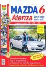 Автомобили Mazda 6, Atenza (2002-2005, 2005-2007 гг.). Эксплуатация, обслуживание, ремонт