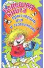 Большая книга кроссвордов, игр и головоломок