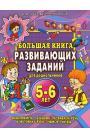 Большая книга развивающих заданий для дошкольников