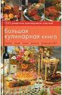 Большая кулинарная книга. 1555 любимых блюд на все случаи жизни