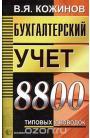 Бухгалтерский учет. 8800 типовых проводок