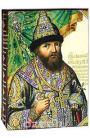 Царский титулярник. В 2 книгах (подарочное издание)