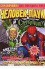 Человек-паук и Стервятник