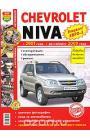 Chevrolet Niva с 2001 г., рестайлинг с 2009 г. Эксплуатация, обслуживание, ремонт