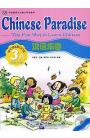 Chinese Paradise: The Fun Way to Learn Chinese: Workbook: 3A (+ CD)
