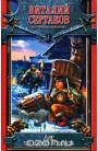 Даг из клана Топоров