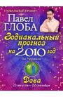 Дева. Зодиакальный прогноз на 2010 год