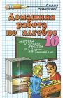 Домашняя работа по алгебре. 10 класс