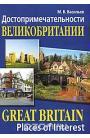 Достопримечательности Великобритании / Great Britain: Places of Interest