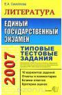 ЕГЭ 2007. Литература. Типовые тестовые задания