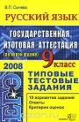 ЕГЭ 2008. Русский язык. 9 класс. Типовые тестовые задания