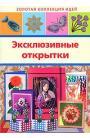 Эксклюзивные открытки