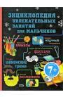 Энциклопедия увлекательных занятий для мальчиков