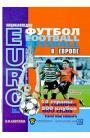 Футбол в Европе. Энциклопедия