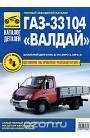 """ГАЗ-33104 """"Валдай"""". Каталог деталей и сборочных единиц"""