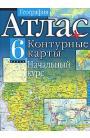 География. Атлас + контурные карты. Начальный курс. 6 класс