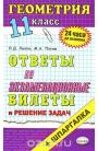 Геометрия. 11 класс. Ответы на экзаменационные билеты