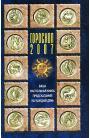 Гороскоп 2007. Ваша настольная книга предсказаний на каждый день