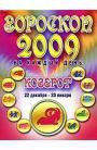 Гороскоп 2009 на каждый день. Козерог