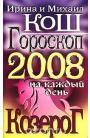 Гороскоп на каждый день 2008. Козерог