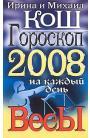 Гороскоп на каждый день 2008. Весы