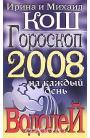 Гороскоп на каждый день 2008. Водолей
