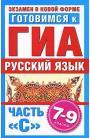Готовимся к ГИА. Русский язык. Часть С. 7-9 классы